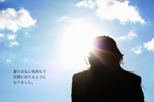 「曇りのない気持ちで目標に走れるようになりました。」MAさん